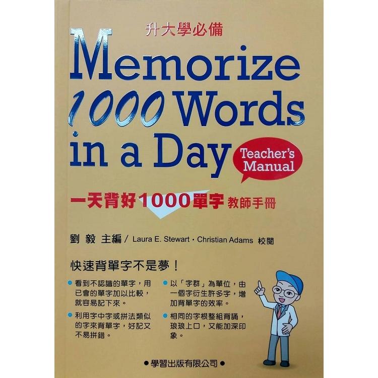 一天背好1000單字【教師手冊】