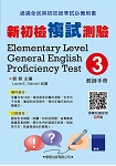 新初檢複試測驗(3)【教師手冊】