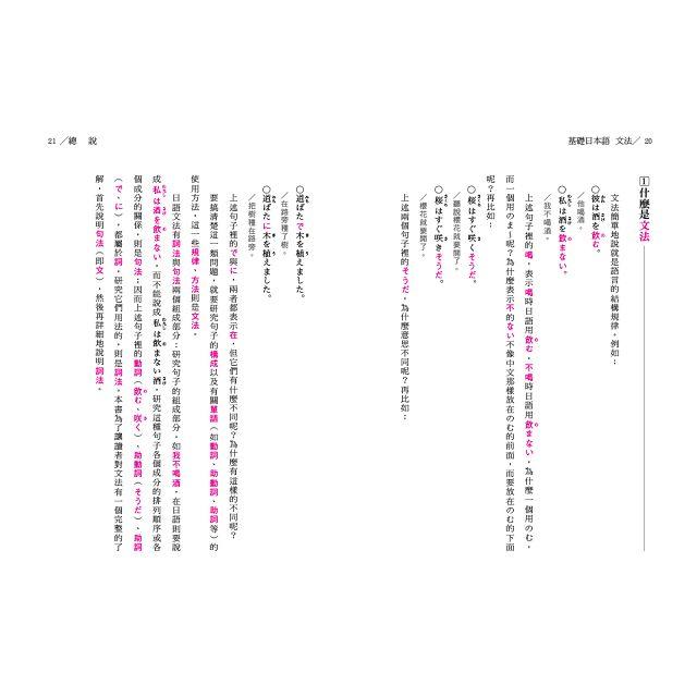 基礎日本語:文法(最新修訂版)