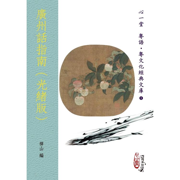 廣州話指南(光緒版)