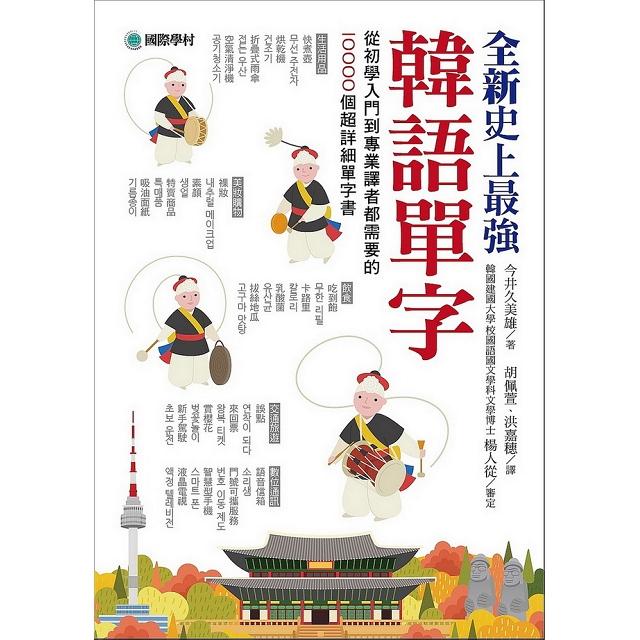 全新!史上最強韓語單字:從初學入門到專業譯者都需要的10000個超詳細單字書