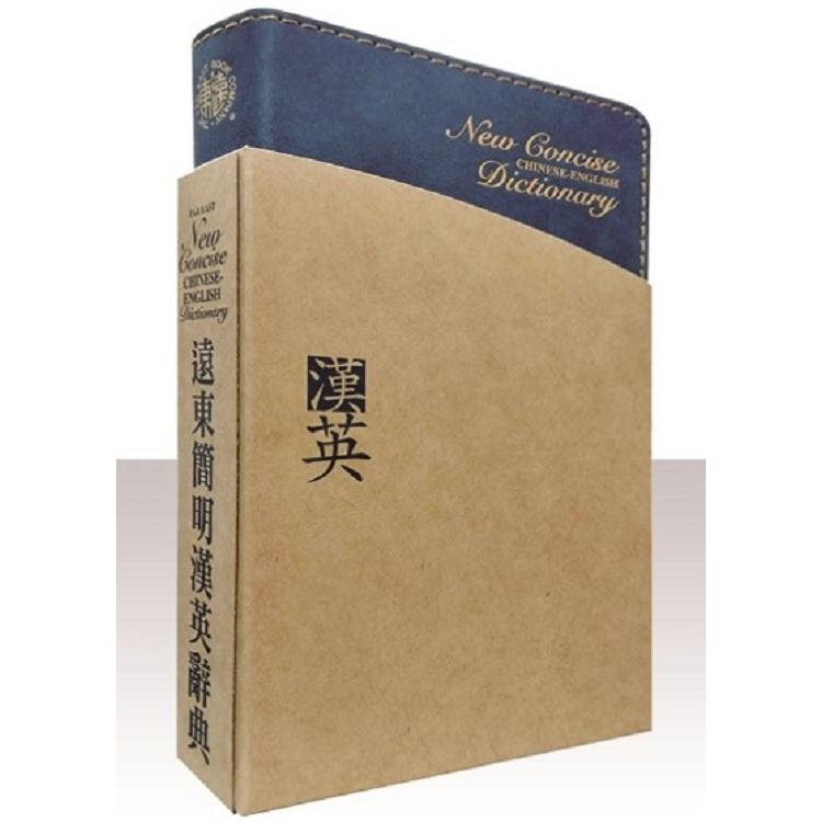 遠東簡明漢英辭典(60K,聖經紙本)
