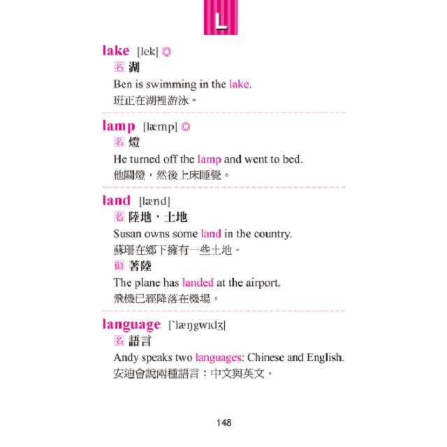 我的一本通國中小英語單字書基礎英語1200 字(附音檔線上聽)