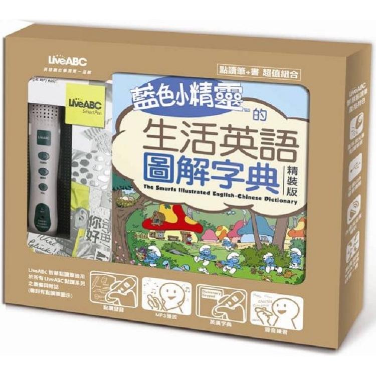 藍色小精靈的生活英語圖解字典【精裝版】(附DVD-ROM含MP3)+LivePen智慧點讀筆