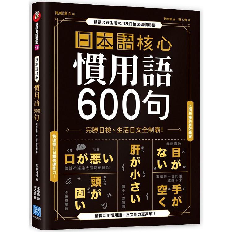 日本語核心慣用語600句