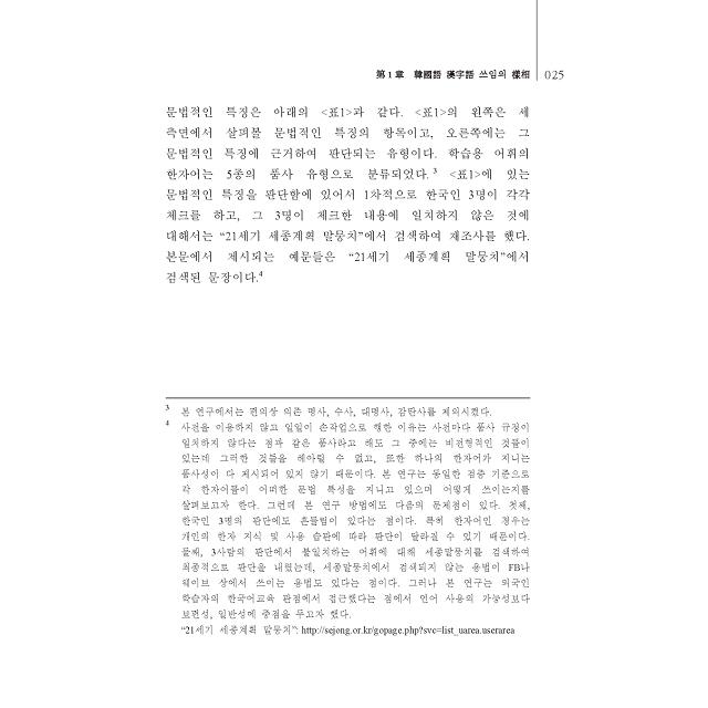 韓國語 漢字語와 漢字語 教育 研究