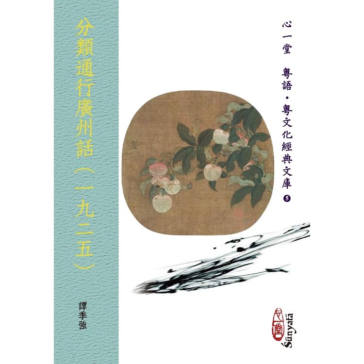 分類通行廣州話(一九二五)