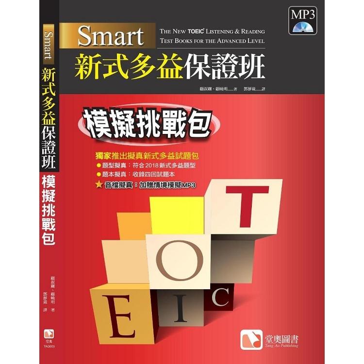 Smart 新式多益保證班:模擬挑戰包