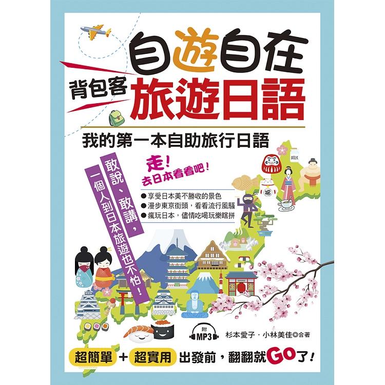 自遊自在  背包客旅遊日語-超簡單!超實用!出發前,翻翻就Go了
