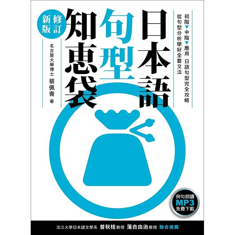 日本語句型知恵袋[修訂新版](例句朗讀MP3免費下載)