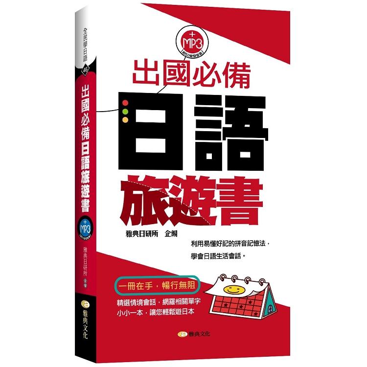 出國必備日語旅遊書
