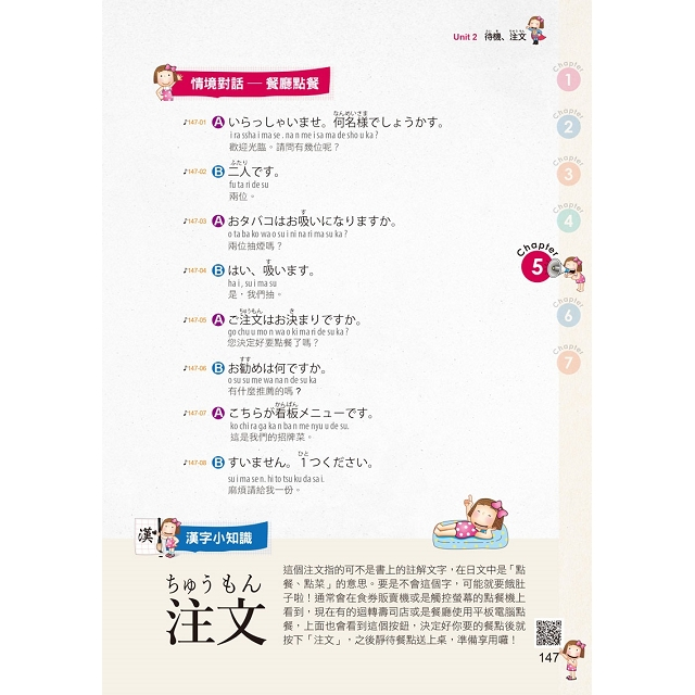 不會日文也能玩遍日本(附1CD+虛擬點讀筆App)