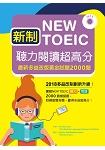 新制New TOEIC聽力閱讀超高分:最新多益改版黃金試題2000題 【聽力+閱讀 雙書版】 (16K+MP3)