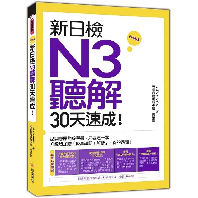 新日檢N3聽解30天速成! 升級版(附朗讀+聽力測驗MP3)