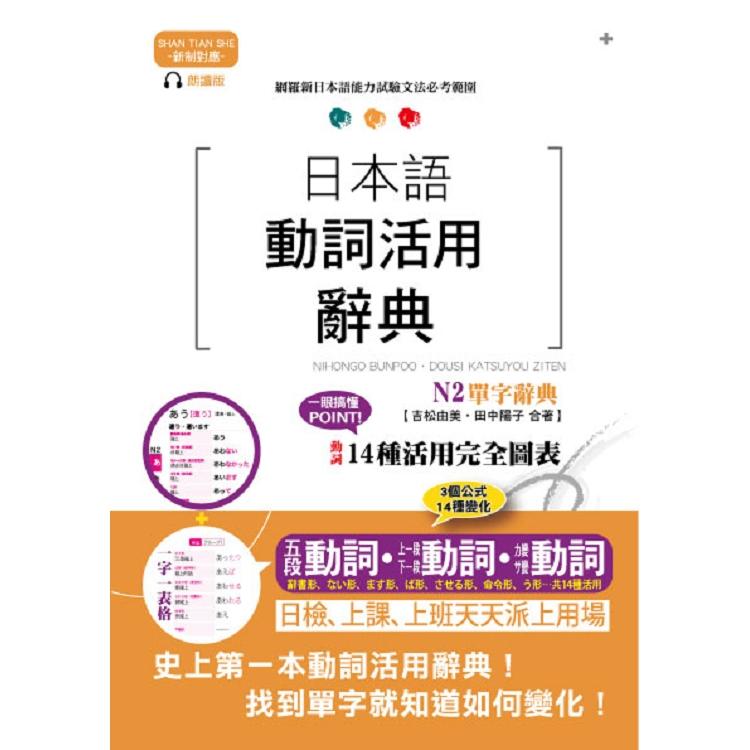 新制對應朗讀版 日本語動詞活用辭典 N2單字辭典(25K+MP3)