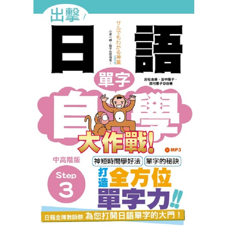 出擊!日語單字自學大作戰 中高階版 Step 3(25K+MP3)