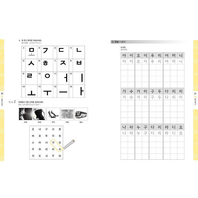 首爾大學韓國語1A練習本(附句型練習朗讀、聽力練習MP3)