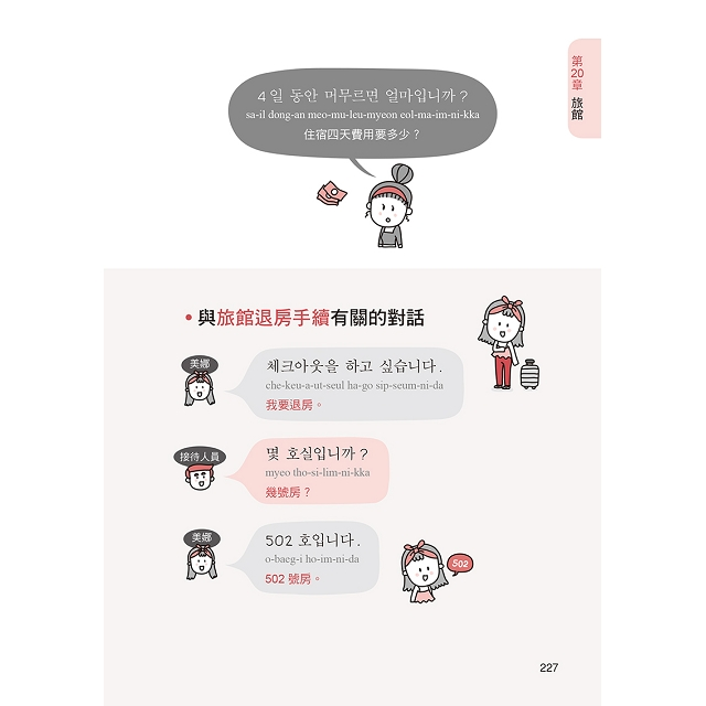 圖解韓語會話:用最輕鬆方法,說出最道地韓語!