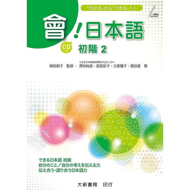 會!日本語 初階2(附CD-Plus2片)
