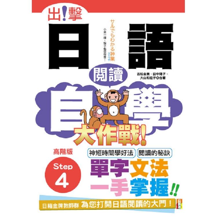 出擊!日語閱讀自學大作戰  高階版Step 4 (25K)