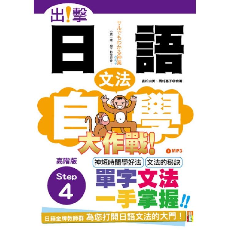 出擊!日語文法自學大作戰  高階版Step 4 (25K+MP3)