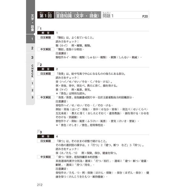 新制日檢!絕對合格 N1單字、文法、閱讀、聽力全真模考三回+詳解(16K+MP3)