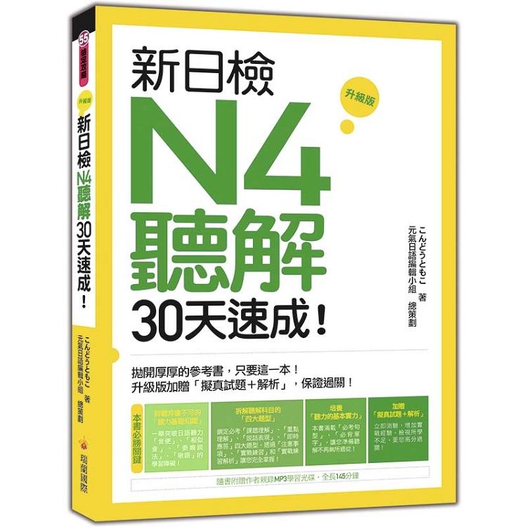 新日檢N4聽解30天速成!升級版(隨書附贈作者親錄MP3學習光碟,全長145分鐘)
