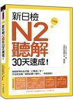 新日檢N2聽解30天速成!升級版(隨書附贈作者親錄MP3學習光碟,全長186分鐘)