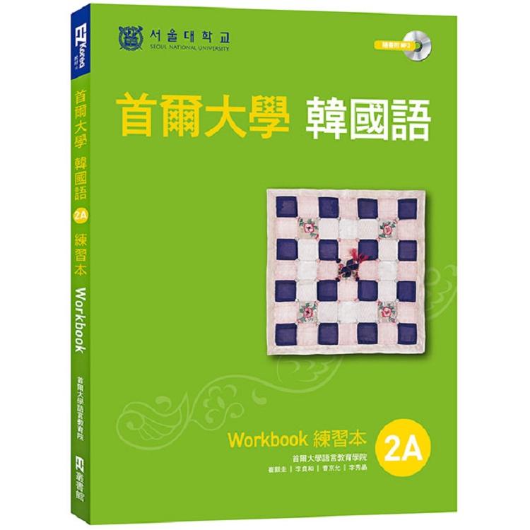 首爾大學韓國語練習本2A(附句型練習朗讀、聽力練習MP3)