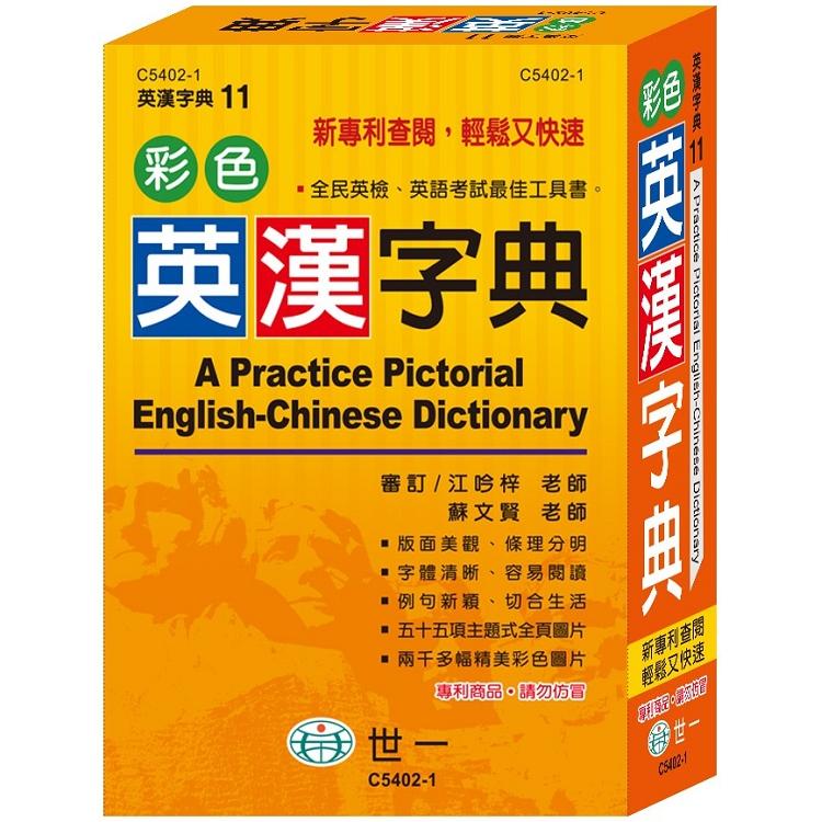 32K彩色英漢字典