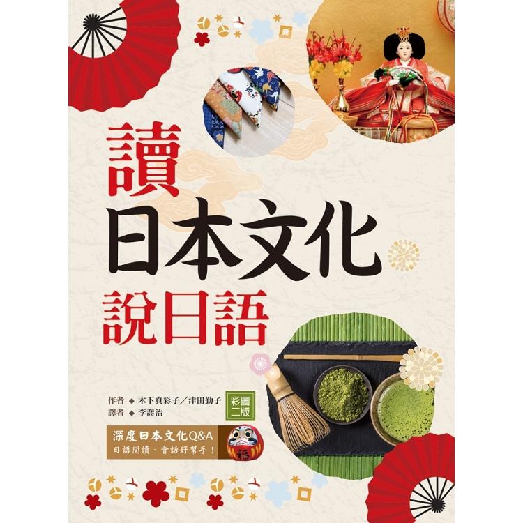 讀日本文化說日語【彩圖二版】(25K+1MP3)