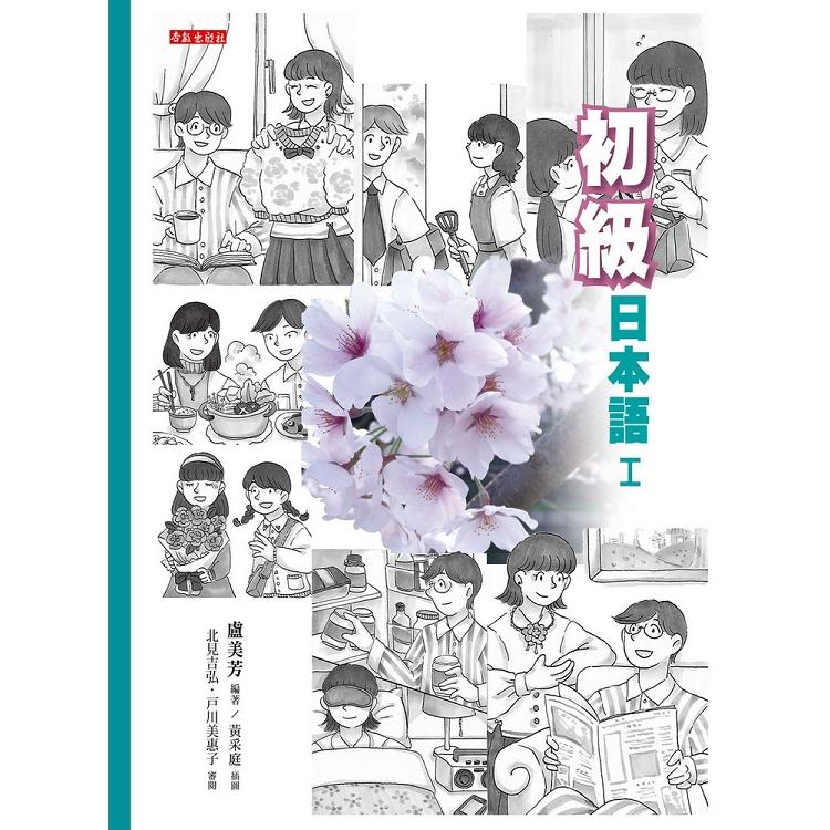 初級日本語(1):學習日本語的首要法門