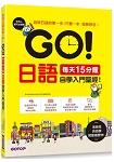 每天15分鐘!日語自學入門聖經!(附外師發音MP3、單字書光碟與練習本)