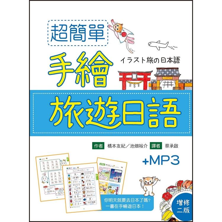 超簡單手繪旅遊日語(增修二版)(25K+1MP3)