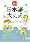 日本語大丈夫(第八版)【含朗讀MP3 QR Code】