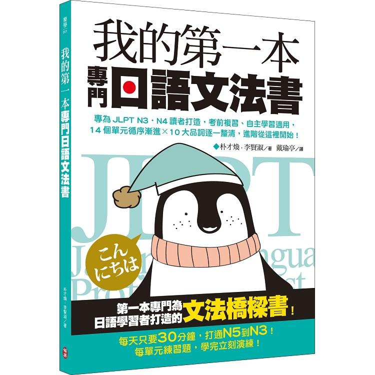 我的第一本專門日語文法書