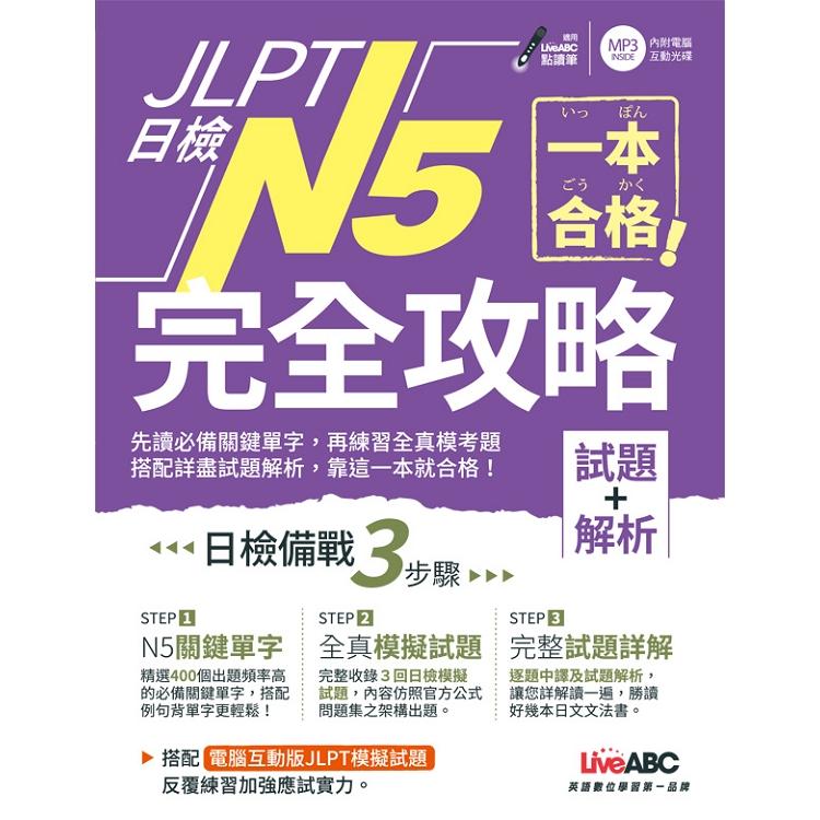 JLPT日檢完全攻略(試題+解析)N5 (附CD-ROM含MP3)