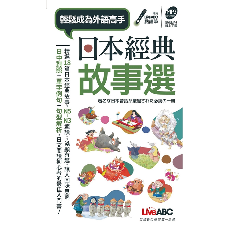 日本經典故事選口袋書