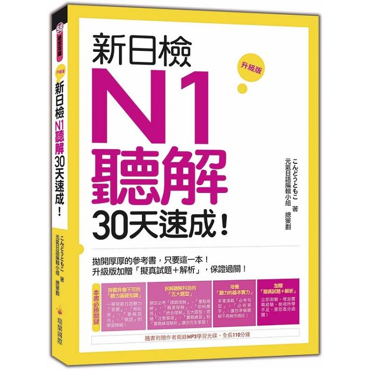 新日檢N1聽解30天速成!升級版(隨書附贈作者親錄MP3學習光碟,全長110分鐘)