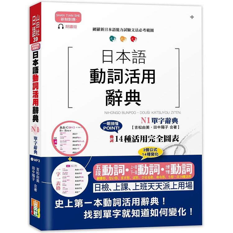 新制對應朗讀版 日本語動詞活用辭典 N1單字辭典(25K+MP3)