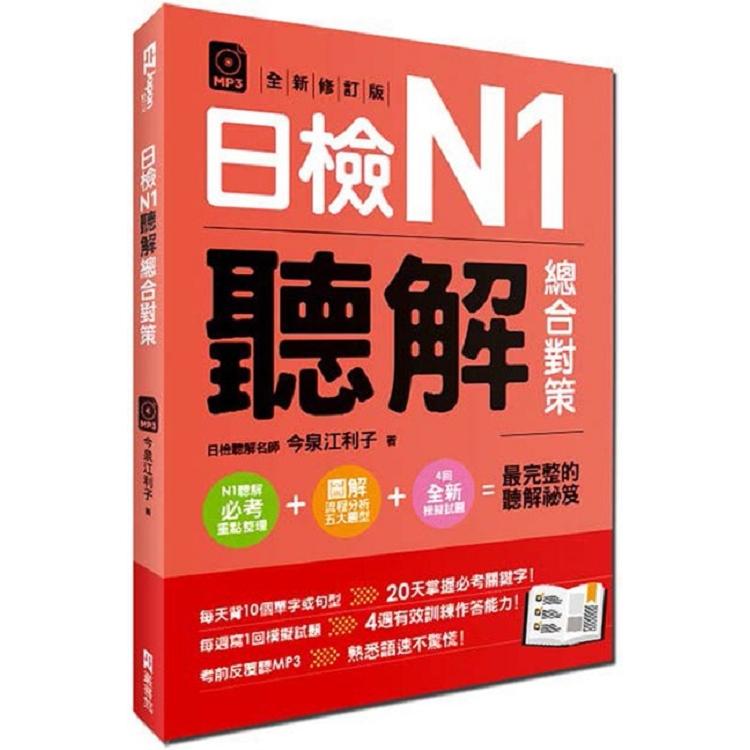 日檢N1聽解總合對策(全新修訂版)(附:3回全新模擬試題+1回實戰模擬試題別冊+1MP3)