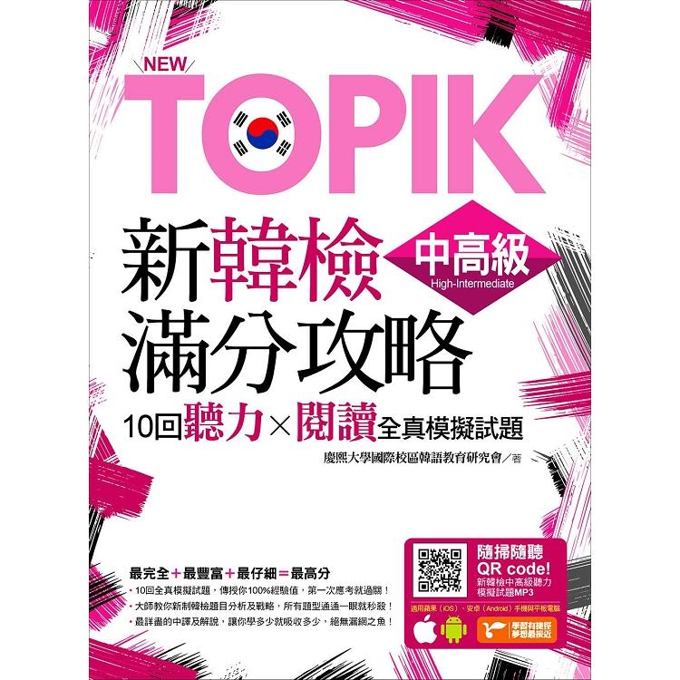 New TOPIK新韓檢中高級滿分攻略:10回聽力╳閱讀全真模擬試題(附隨掃隨聽QR code MP3)