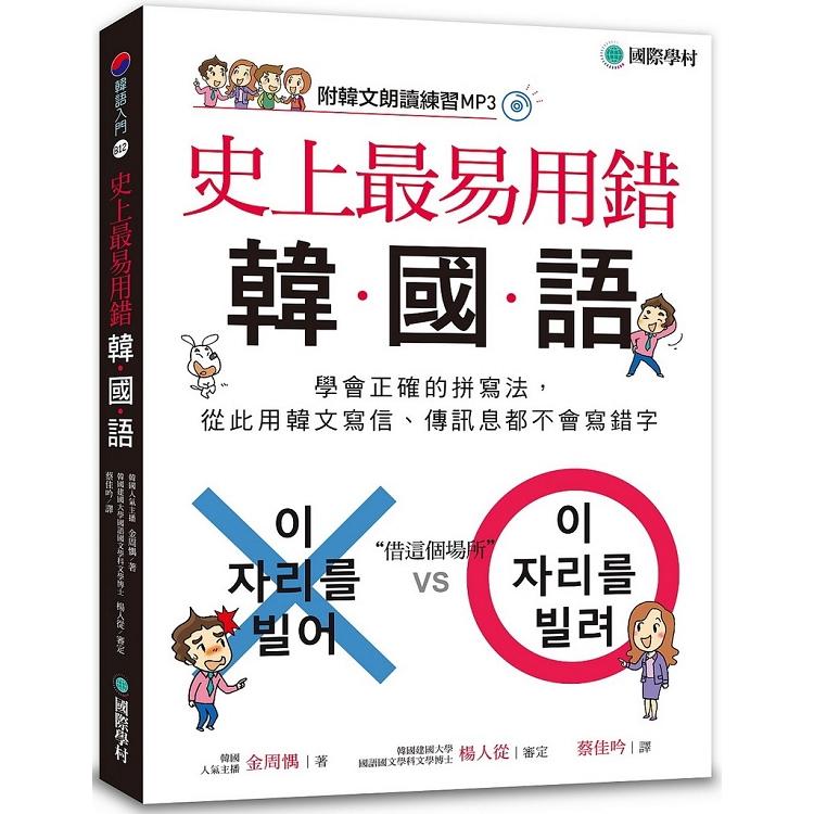 史上最易用錯韓國語:學會正確的拼寫法,從此用韓文寫信、傳訊息都不會寫錯字(附MP3)