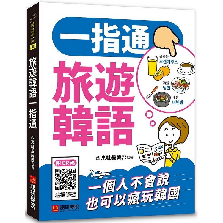 旅遊韓語一指通:一個人不會說也可以瘋玩韓國(附QR碼線上音檔+防水書套)