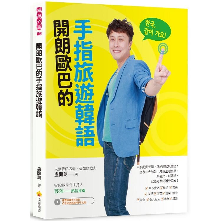 開朗歐巴的手指旅遊韓語(隨書附贈作者親錄標準韓語朗讀MP3)