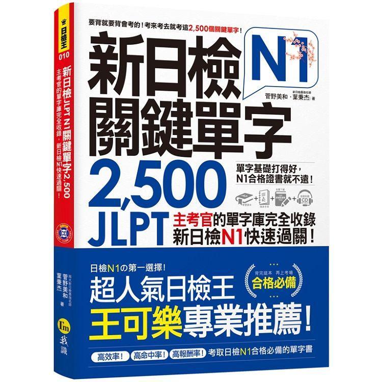 新日檢JLPT N1關鍵單字2,500:主考官的單字庫完全收錄,新日檢N1快速過關!(附1主考官一定會考的單字隨身冊+1CD+虛擬點讀筆App)