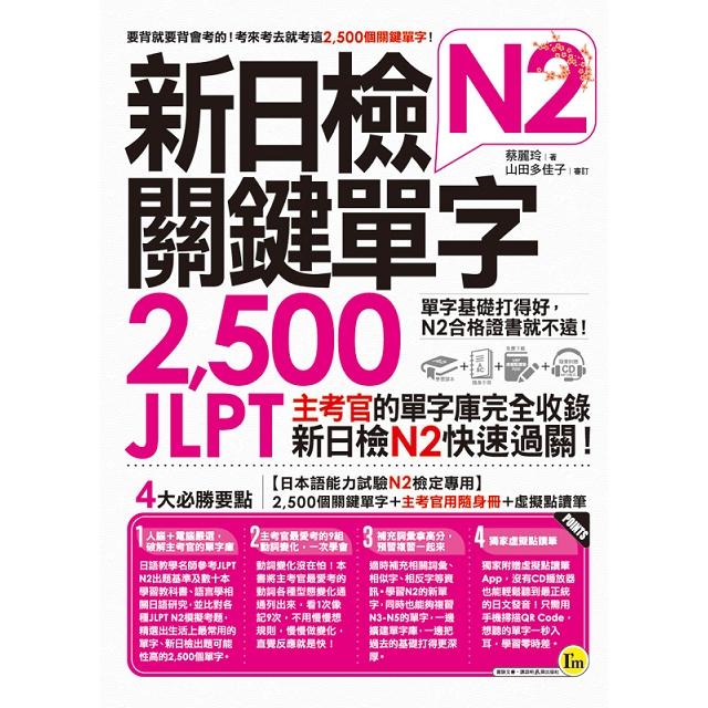 新日檢JLPT N2關鍵單字2,500:主考官的單字庫完全收錄,新日檢N2快速過關!(附1主考官一定會考的單字隨身冊+1CD+虛擬點讀筆App)