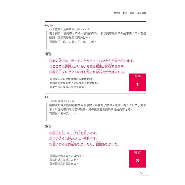 新日檢N4必考文法:從零開始,8週通過檢定(附MP3)