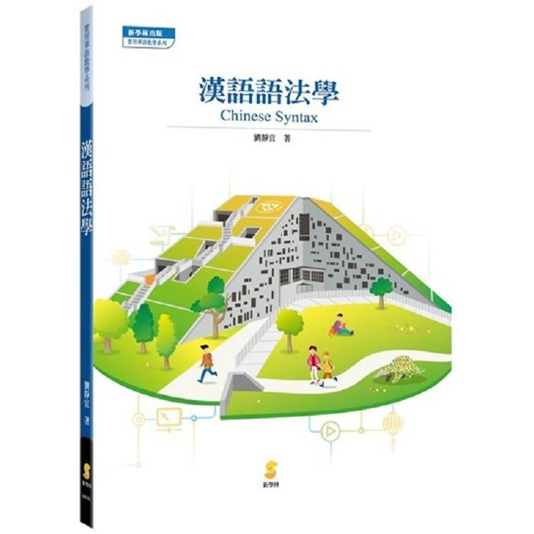 漢語語法學