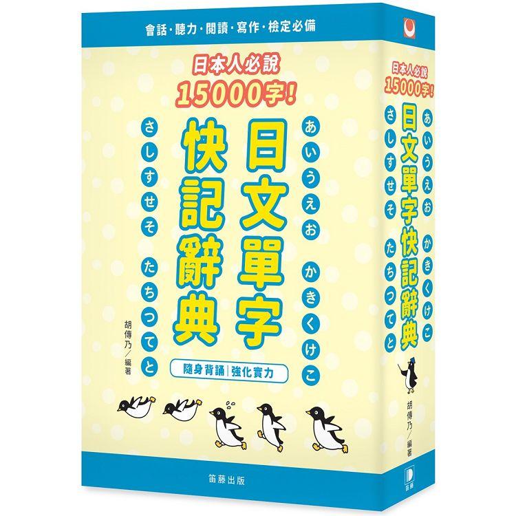 日本人必說15000字!日文單字快記辭典